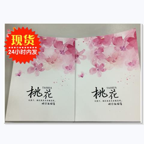 peach blossom และหนังสือสะท้อนควัน