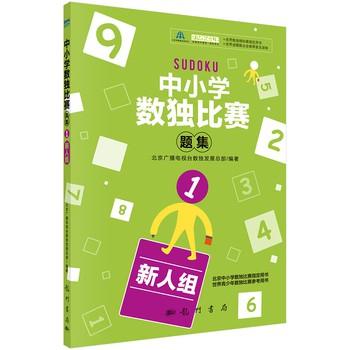 bộ trò chơi sudoku - 22295811 , 4603256863 , 322_4603256863 , 248300 , bo-tro-choi-sudoku-322_4603256863 , shopee.vn , bộ trò chơi sudoku