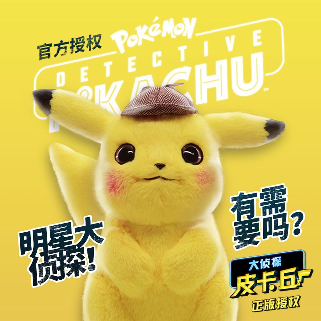 thú nhồi bông hình pikachu