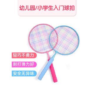 Vợt cầu lông trẻ em tiểu học trẻ em 3-12 tuổi mẫu giáo trẻ em bé chơi thể thao ngoài trời vợt tennis