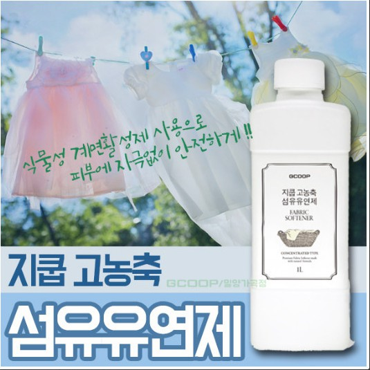 Nước xả vải đậm đặc GCOOP / GCOOP Fabric Softener / 지쿱 고농축 섬유유연제