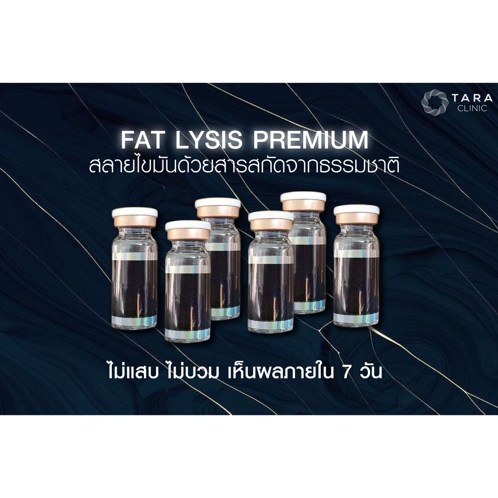 [E-Voucher] Tara Clinic Fat lysis premium ลดแก้ม ลดเหนียง