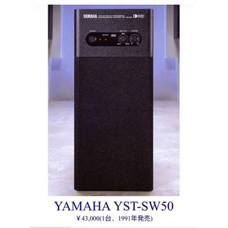 Yamaha YST SW50 thumbnail
