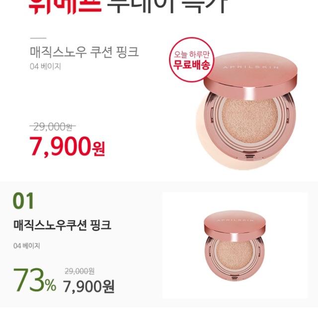 (Sale73%)Gom order Phấn nước April Skin Magic Snow Cushion Pink SPF50++ PA+++ tone 4 - 3368892 , 696139803 , 322_696139803 , 240000 , Sale73Phan-TramGom-order-Phan-nuoc-April-Skin-Magic-Snow-Cushion-Pink-SPF50-PA-tone-4-322_696139803 , shopee.vn , (Sale73%)Gom order Phấn nước April Skin Magic Snow Cushion Pink SPF50++ PA+++ tone 4