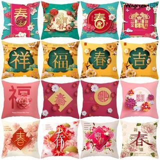 Vỏ Bọc Đệm Ghế Sofa In Họa Tiết Lễ Hội Mùa Xuân Chống Bụi thumbnail