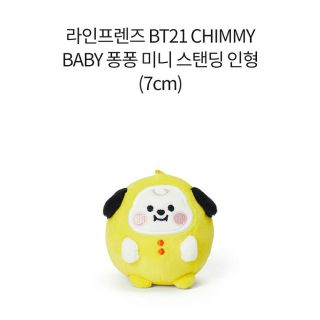 BT21 CHIMMY BABY PONG PONG MINI STANDING DOLL (7cm)