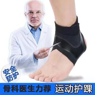Hỗ trợ mắt cá chân nam và nữ cố định khớp cổ đồ bảo hộ chống bong gân phòng ngừa gãy xương bàn thể thao bóng đá t thumbnail