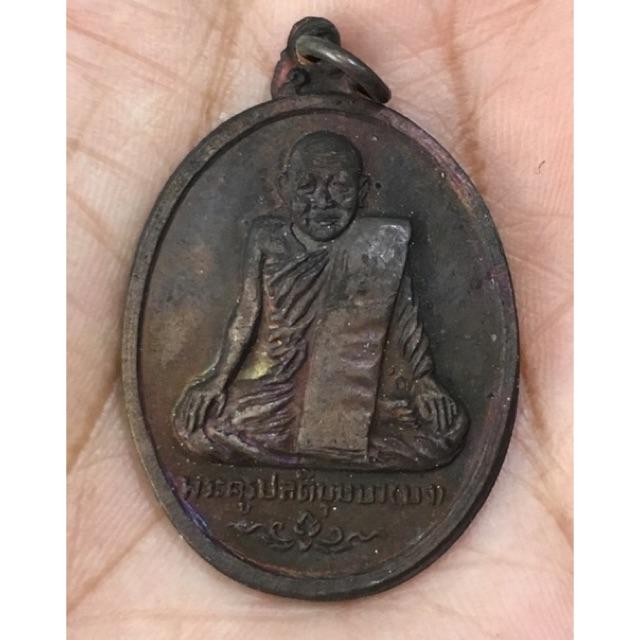 เหรียญพระครูปลัดบุษบา (หลวงพ่อบง) วัดหนองแวง จ.ขอนแก่น ปี 2515 สภาพสวยสมบูรณ์บรรยายด้วยภาพราคาพิเศษ