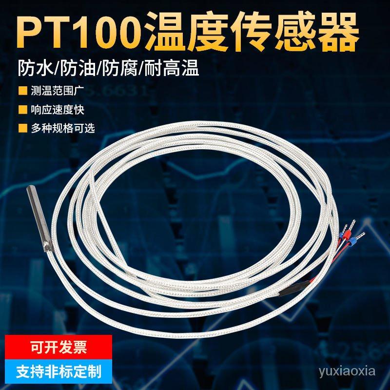 Cảm biến nhiệt độ WZP-PT100