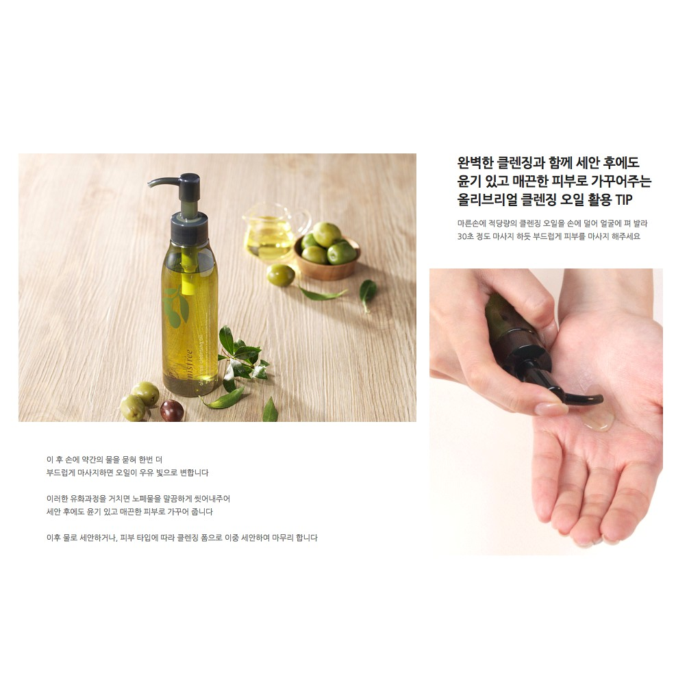 trang innisfree olive real cleansing oil 1