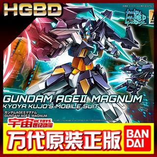 Mô hình đồ chơi lắp ráp Gundam AGE II Magnum HG (Bandai)