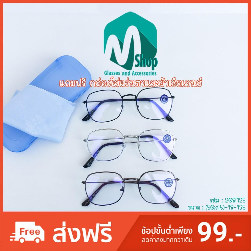 แว่นตากรองแสงสีฟ้า กรอบโละหะ เลนส์บลูบล็อคคุณภาพดี 208M25