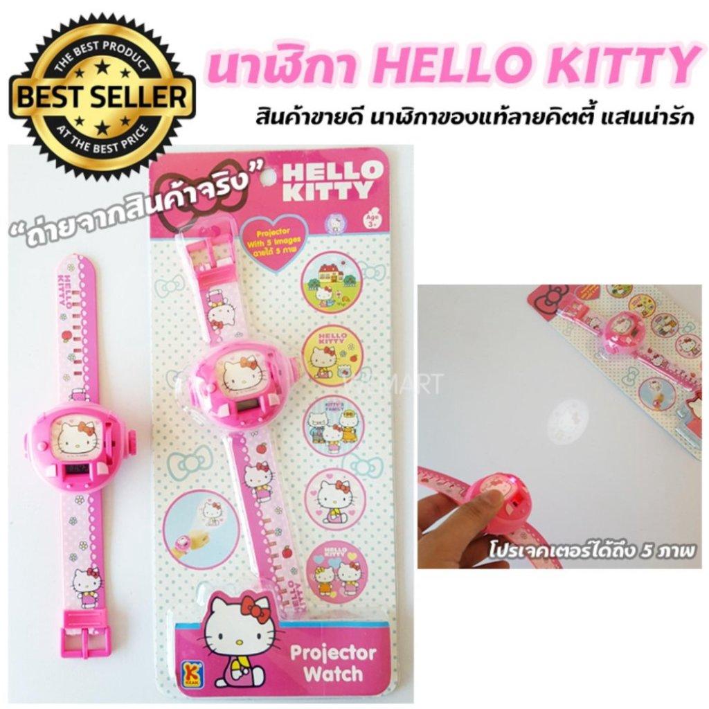Accessories Hello Kitty นาฬิกาข้อมือเด็กผู้หญิง ลายฮัลโหล คิตตี้ ของแท้  ฉายภาพโปรเจคเตอร์ สุดน่ารักccessories Hello Kit