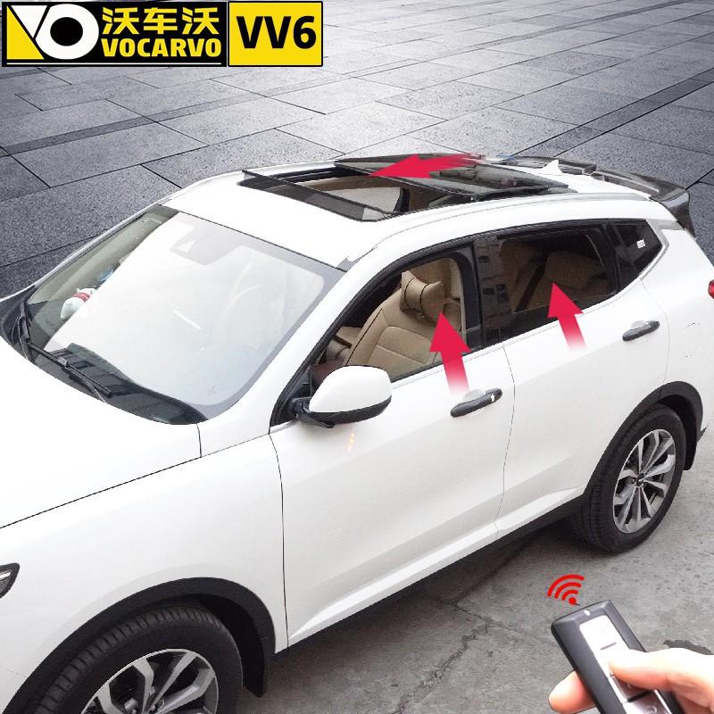 [จุด●อะไหล่รถยนต์] Wo Chewo ทุ่มเทให้กับการยกหน้าต่าง WEYVV6 อัตโนมัติ Great Wall Wei ปายดัดแปลงขโมยหน้าต่างการควบคุมระ
