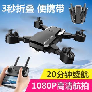 Máy bay không người lái gấp chụp ảnh trên không HD máy bay độ bền cực dài đồ chơi máy bay bốn trục gấp gọn