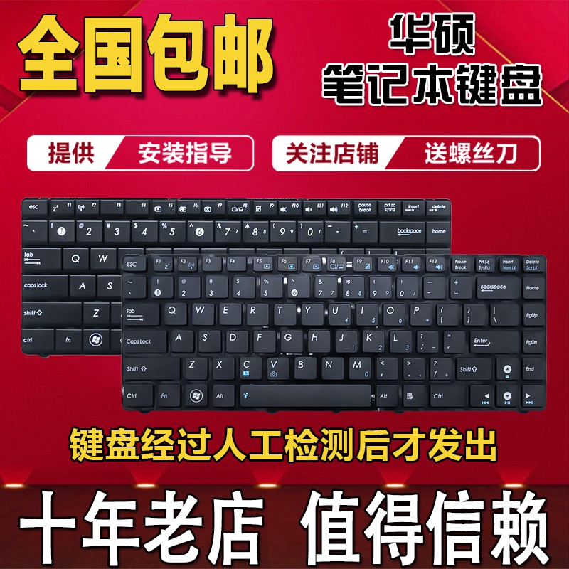 อัสซุส N82 N82j N82JG N82JP N82JV X44H X44L X84H P42J N43 แป้นพิมพ์