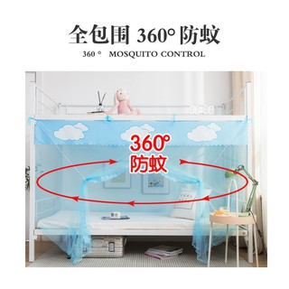 màn chống muỗi☒✆Màn chống muỗi đơn 0.9m giường tầng sinh viên nhà ở ký túc xá 1.2m giường tầng mã hóa đặc biệt che nắng