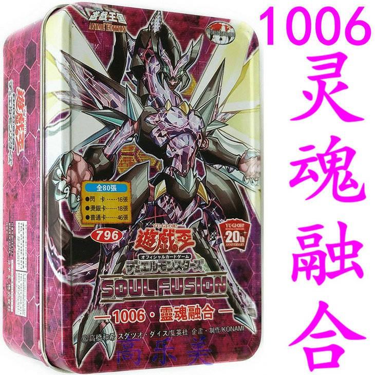 Bộ Điều Khiển Từ Xa 1006 Soul 1005