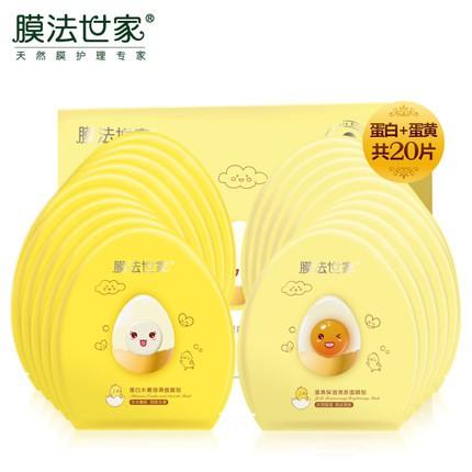 Set 2 mặt nạ trứng Mask Family 1908 - 2425924 , 364569689 , 322_364569689 , 28000 , Set-2-mat-na-trung-Mask-Family-1908-322_364569689 , shopee.vn , Set 2 mặt nạ trứng Mask Family 1908