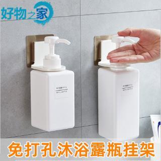 Giá Đỡ Chai Sữa Tắm Gắn Tường