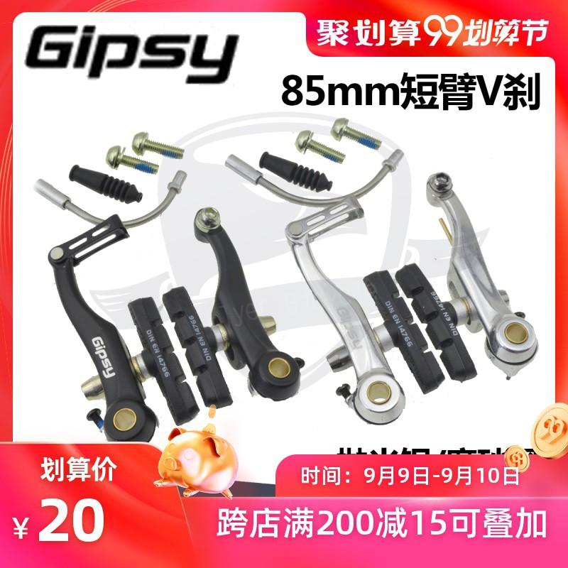 Full 188 shipments85MM short arm 412 14/16/18 inch short V brake Lightweight SD3/M422/T4000 brake