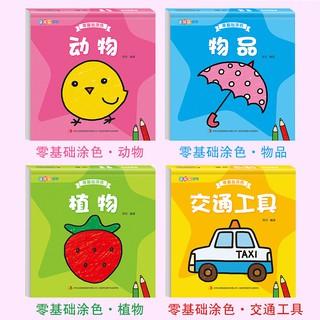 Bộ 4 sách tô màu hình hoạt hình xinh xắn cho bé