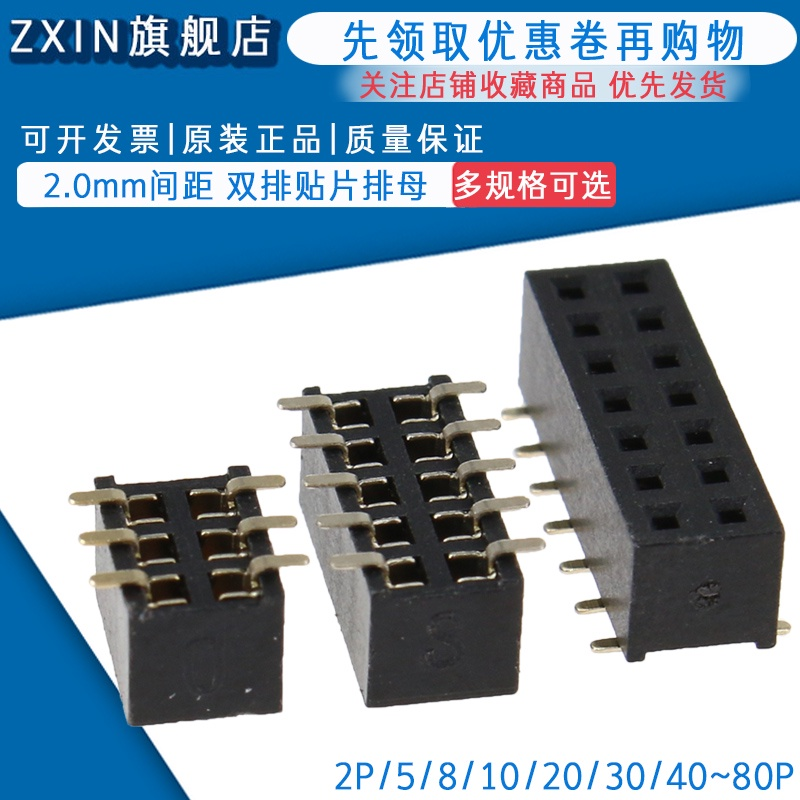 2.0MMSpacing Patch Female Header Double Row Patch Female Header USB 2*3/4/5/6/8/10/12/15/40P