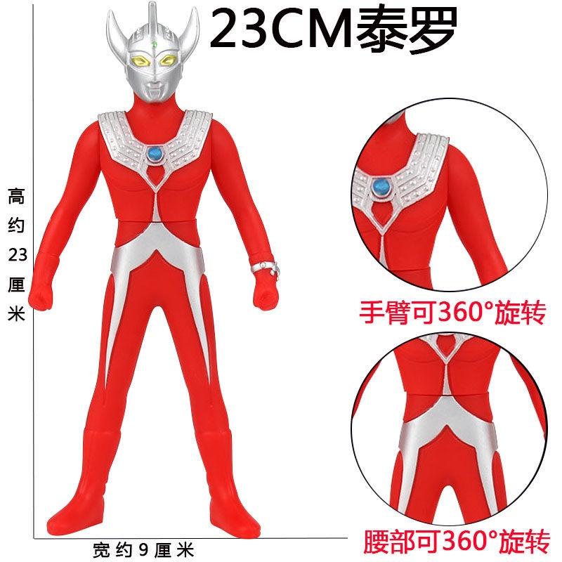 Large23cmSoft Ultraman Monster Movable Deformation Taylor Superman Doll Toy Model Boy