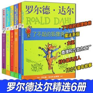 【好書精選】羅爾德達爾套裝(全6冊):了不起的狐貍爸爸+魔法手指+查理和巧克力工廠+好心眼巨人+女巫 二年級三年級小學生