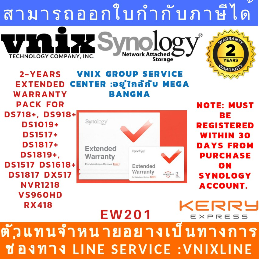 Synology EW201 Extended Warranty 2 years (must be registered