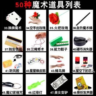 Bộ 50 Hộp Ma Thuật Làm Ảo Thuật