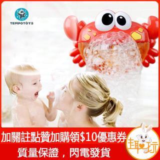 đồ chơi thổi bong bóng hình cua xinh xắn dành cho bé