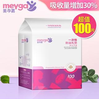 (Hàng Mới Về) Set 100 Miếng Dán Ngực Chống Tràn Có Thể Tái Sử Dụng Tiện Lợi Cho Mẹ Bỉm Sữa
