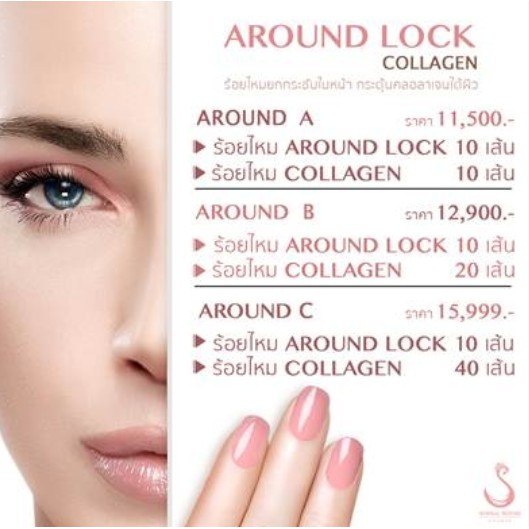[E-voucher] Sodsai House Clinic - Around Lock Collagen