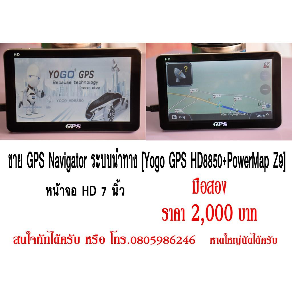 GPS ยานยนต์/GPS-และ-กล้องติดรถยนต์/GPS ThailandShopy com - Thailand