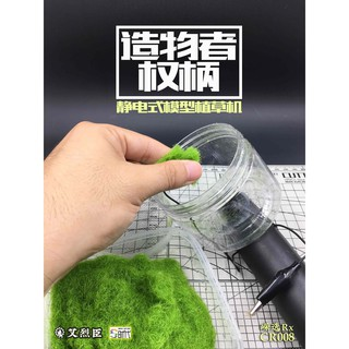 Dụng cụ sa bàn – Máy tạo cỏ tĩnh điện