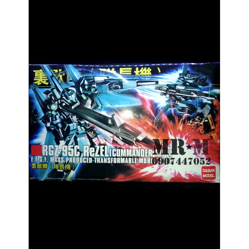 Gundam REZEL (HG DABAN)