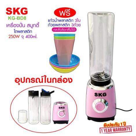 SKG รุ่น KG-BD8 (400 ml.)เครื่องปั่นน้ำผลไม้-สมูทตี้ 3โถพลาสติก  แถมแก้วน้ำ3ใบ ถ้วย3ถ้วยKG