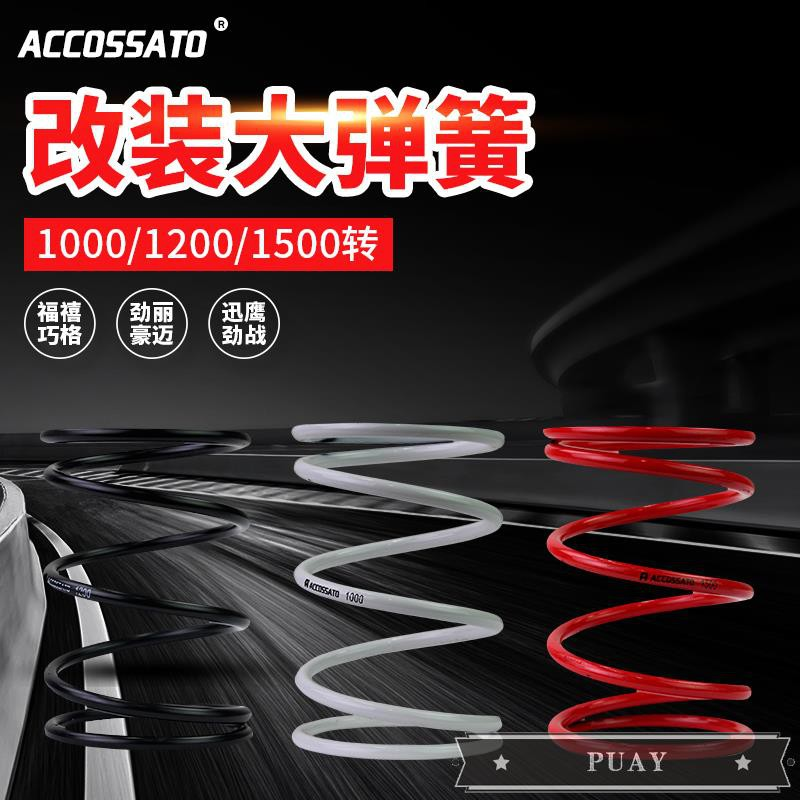 Chuan Ou Lishi Spring RS100 Fu Jin Jin Li Fight GY6125 Fuxi