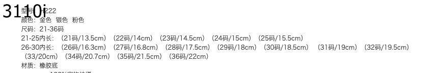 Giày Công Chúa Bé Gái Đính Đá Size 21-34