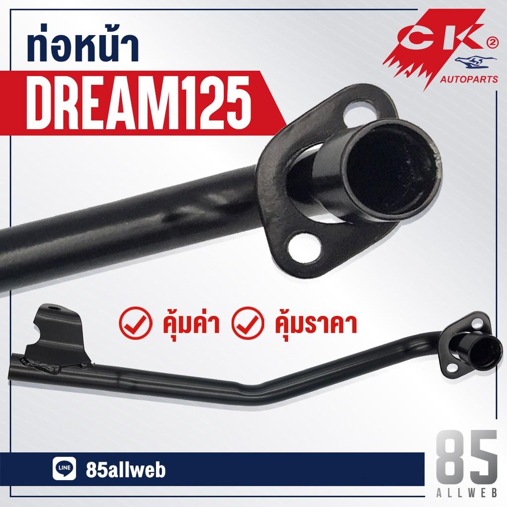 ท่อหน้า DREAM 125