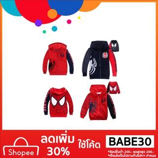 เสื้อกันหนาว แจ็คเก็ต Spider-Man โค้ด Baby Shirts Hoodie Coat CBKIDS30 ลด 30%