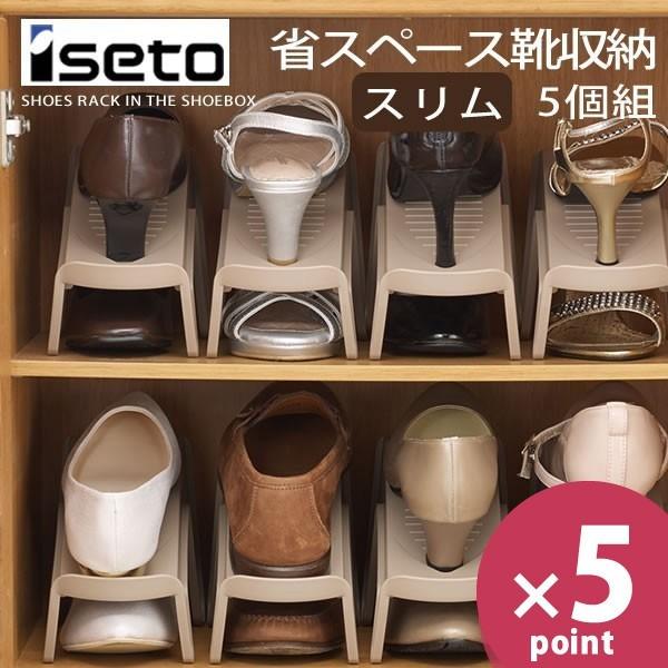 Set 5 kệ để giày dép cất gọn xuất xứ Nhật Bản (kiểu dáng hiện đại)