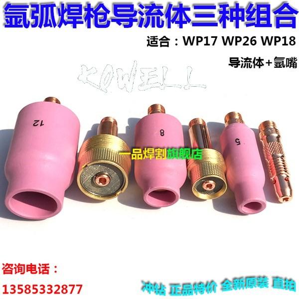 Bộ 10 Chụp sứ tig 54N74 dùng cho mỏ hàn tig WP 17-18-26, dùng với lọc khí loại to, số 8