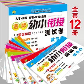 Bộ 12 Cuộn Dây Thử Nghiệm Chất Lượng Dành Cho Bé