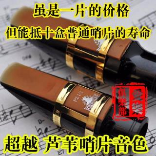 Kèn Saxophone Bằng Nhựa