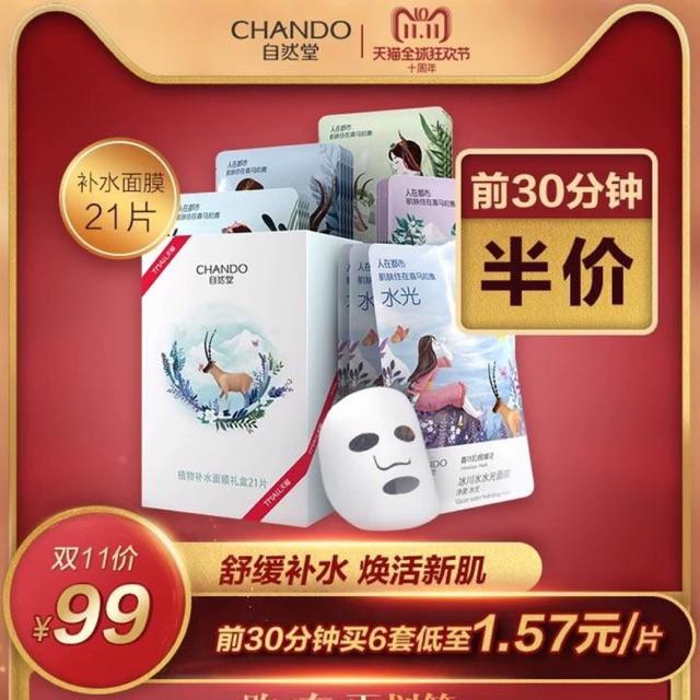 Mask Chando