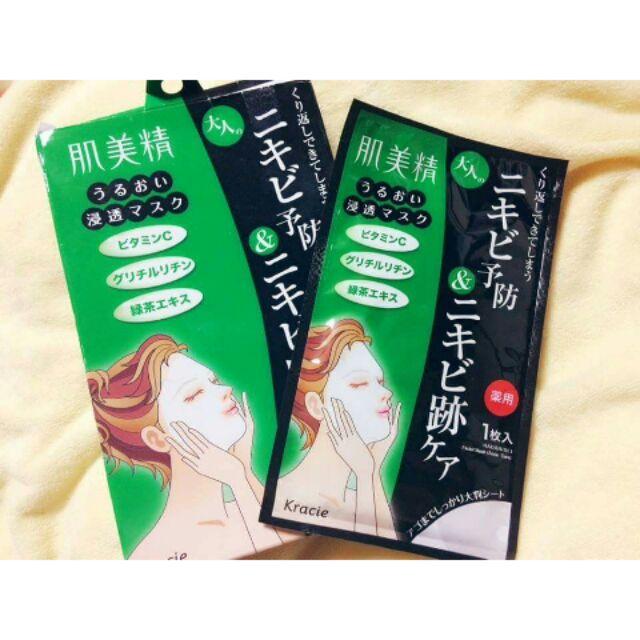 Mặt Nạ Kracie Hadabisei Moisturizing Face Mask Xanh lá cây ...