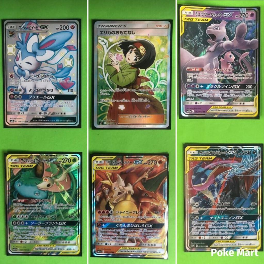 Thẻ bài Pokemon - Tự chọn thẻ bài có sẵn