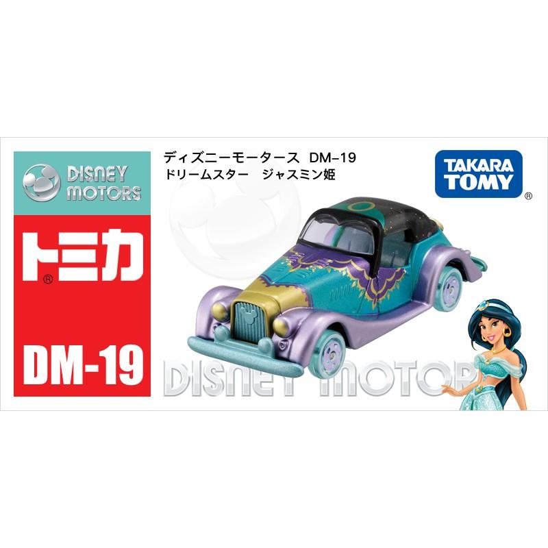 mô hình xe công chúa jasmine bằng hợp kim